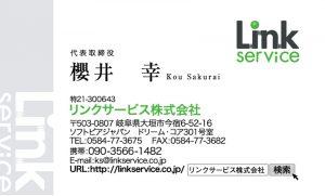 dtp-ins-link-meishi-02
