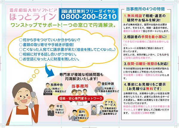 dtp-ins-nakamura-3ori-0202