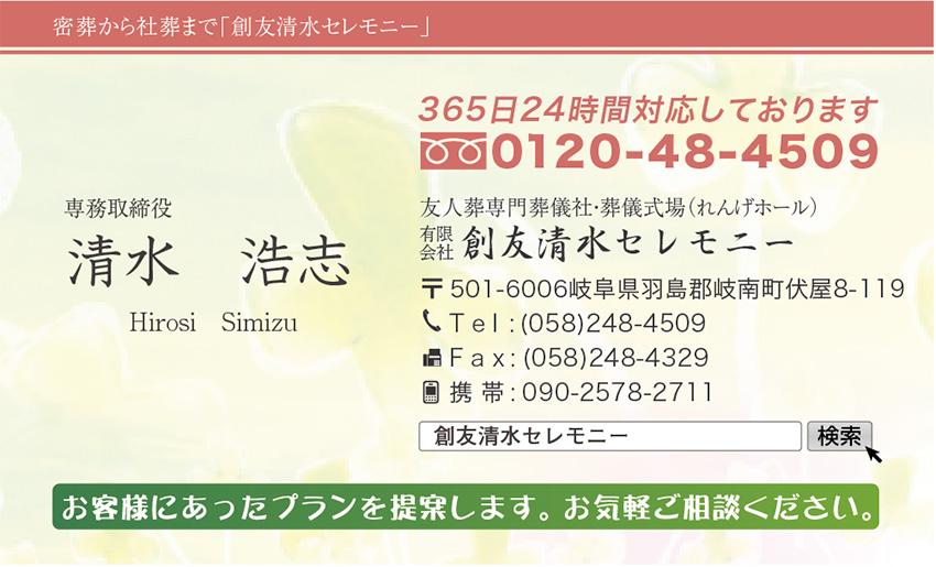 dtp-ins-simizu-meishi-02