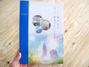 dtp-matsuyagas-pamphlet-02