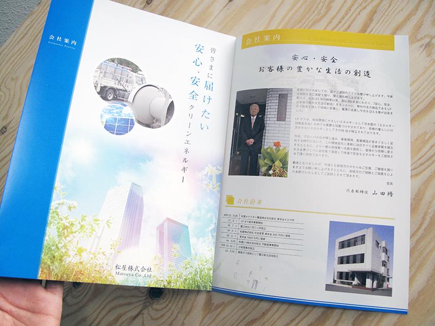 dtp-matsuyagas-pamphlet-03