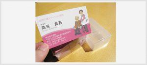dtp-ms-nansei-meishi-01