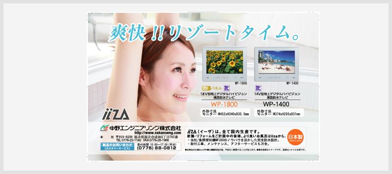 dtp-nakano-zashi-01