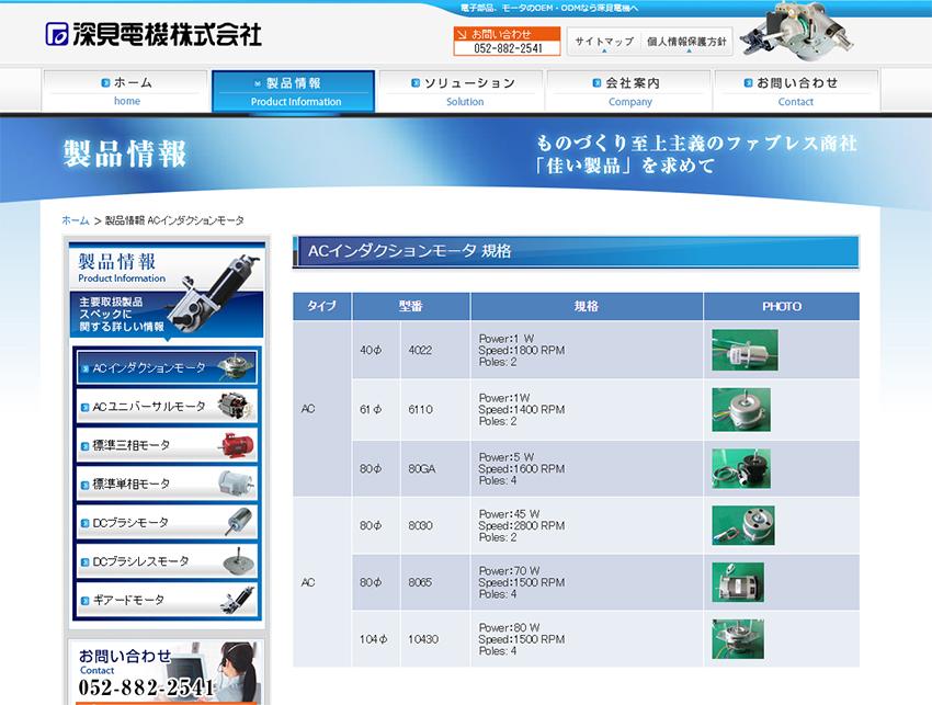 web-fukami02