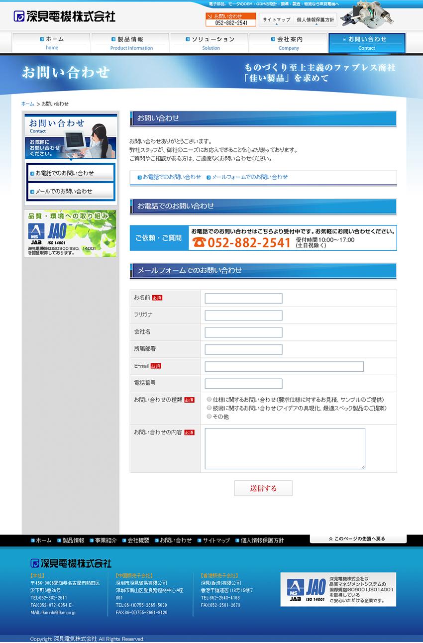 web-fukami03