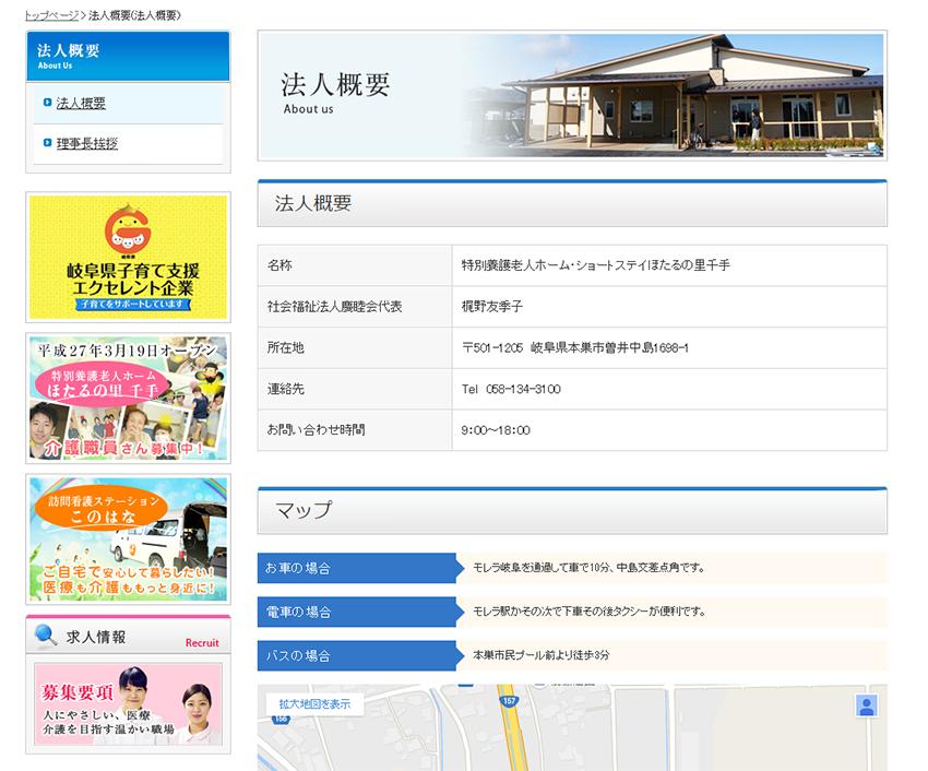 web-hotaru02