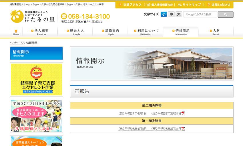 web-hotaru03