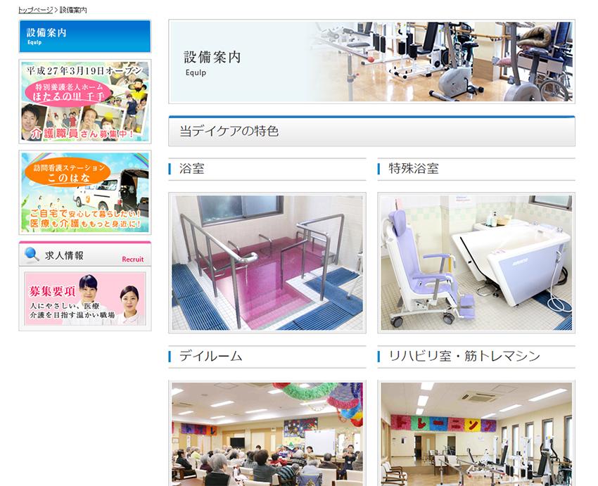 web-konohana02