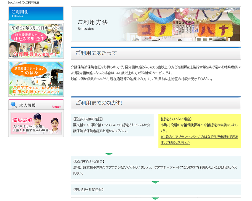 web-konohana03