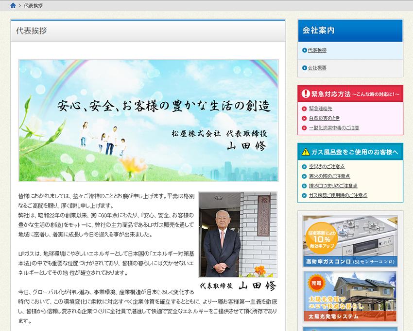 web-matsuya03