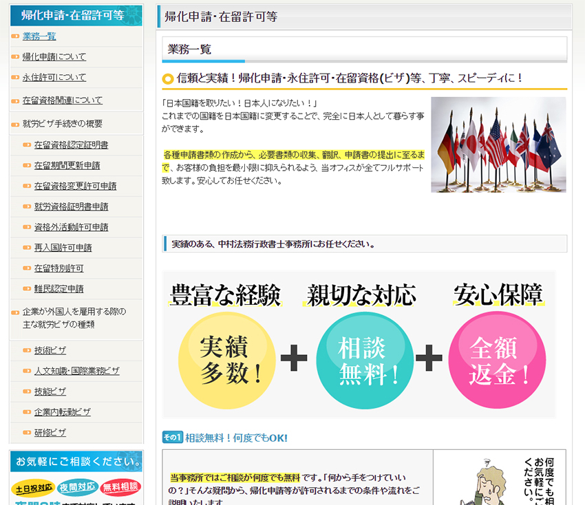 web-nakamura02