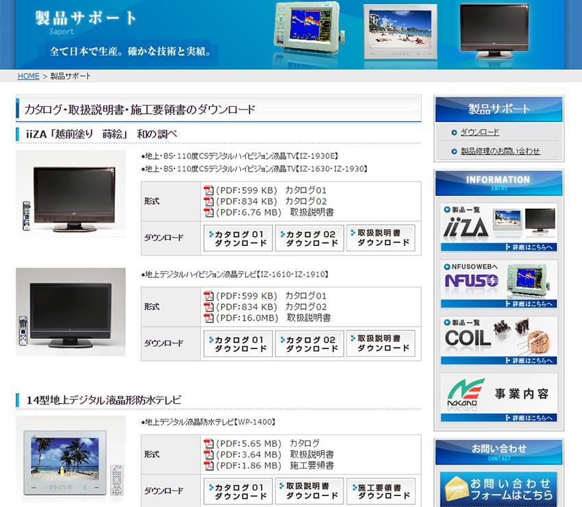 web-nakano02