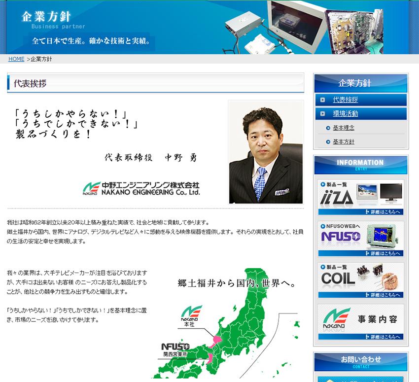 web-nakano03