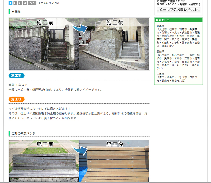 web-namika03