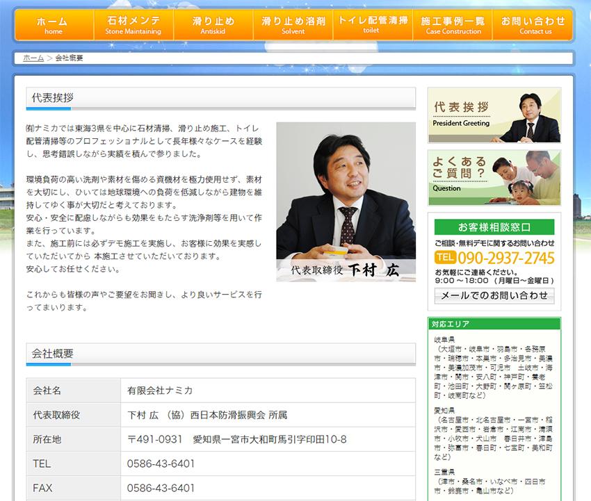 web-namika04
