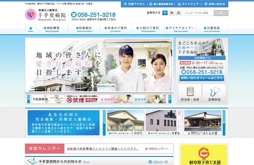 千手堂病院ホームページ