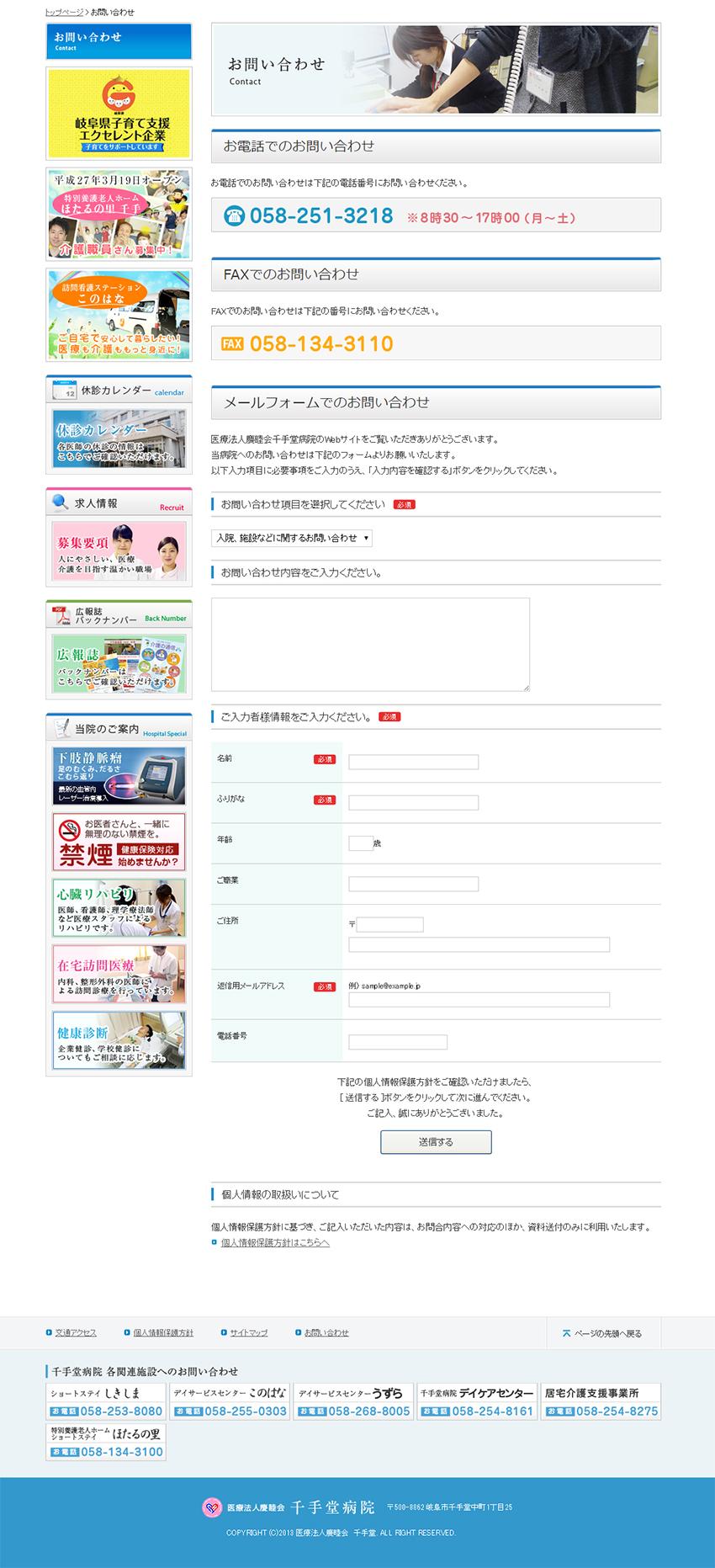 web-senjyu05