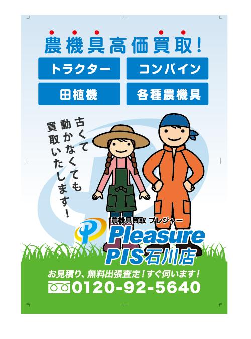 Plesure石川店看板制作